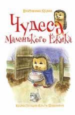 Чудеса Маленького Ежика: кн. 4 Кулик Е.