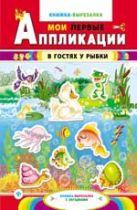 В гостях у рыбки:книжка-вырезалка с загадками