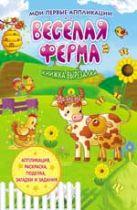 Веселая ферма: книжка-вырезалка