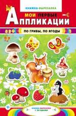 По грибы,по ягоды:книжка-вырезалка с загадками