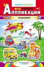 Транспорт:книжка-вырезалка с загадками дп