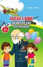Беседы о войне: энциклопедия для малышей(мяг) Ульева Е.