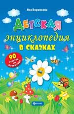 Детская энциклопедия в сказках дп Воронкова Я.О.