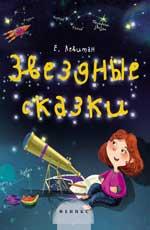 Левитан Е.П. - Звездные сказки:моя первая книжка по астрономии дп обложка книги