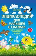 Энциклопедия для малышей в сказках дп Ульева Е.