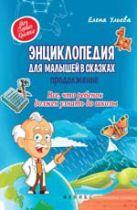 Энциклопедия для малышей в сказках.Продолжение дп
