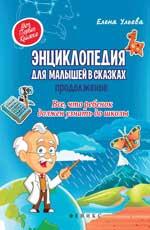 Энциклопедия для малышей в сказках.Продолжение дп Ульева Е.