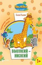 Высокий-низкий:развивающая книжка с наклейками Ульева Е.