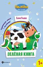 Зеленая книга:развивающая книжка с наклейками Ульева Е.
