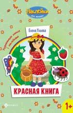 Красная книга:развивающая книжка с наклейками Ульева Е.