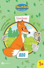 Лес:развивающая книжка с наклейками Ульева Е.