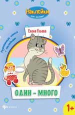 Один-много:развивающая книжка с наклейками Ульева Е.