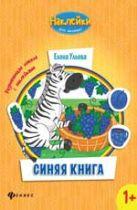 Синяя книга:развивающая книжка с наклейками
