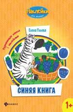 Синяя книга:развивающая книжка с наклейками Ульева Е.