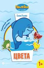 Цвета:развивающая книжка с наклейками Ульева Е.