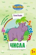Числа:развивающая книжка с наклейками Ульева Е.