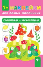 Съедобный - несъедобный дп Конобевская О.А.