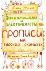 Буквомашины и закорючколеты Райцес М.
