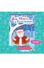 Дед Мороз и Снегурочка:книжка-мастерилка