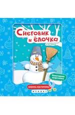Снеговик и елочка:книжка-мастерилка