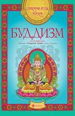 Буддизм: арт-основа