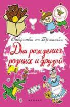 Дни рождения родных и друзей