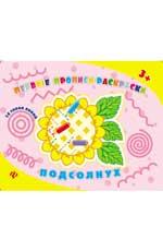 Подсолнух: прописи-раскраски Конобевская О.А.