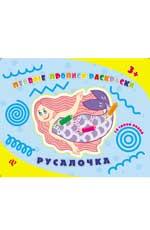 Русалочка: прописи-раскраски Леонова Н.С.