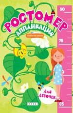 Ростомер-аппликация для девочек:книжка-мастерилка