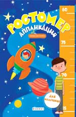 Ростомер-аппликация для мальчиков:книжка-мастерил