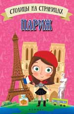 Столицы на страницах: Париж Оденбах Н.