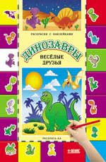 Динозавры. Веселые друзья:книга-раскраска дп