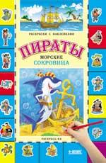Пираты. Морские сокровища:книжка-раскраска дп