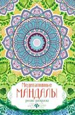 Медитативные мандалы:релакс-раскраска - фото 1