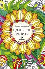 Цветочные мотивы: релакс-раскраска дп Райцес М.