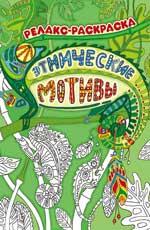 Этнические мотивы: релакс-раскраска дп Райцес М.
