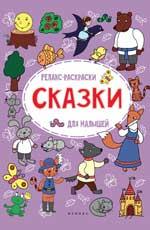 Сказки: релакс-раскраска Московка О.С.