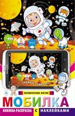Мобилка.Космические фотки:книжка-раскраска с нак.д - фото 1