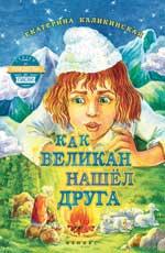 Каликинская Е. - Как великан нашел друга обложка книги