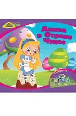 Алиса в Стране Чудес: 3D-сказка