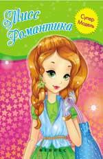Мисс Романтика: книжка-раскраска - фото 1