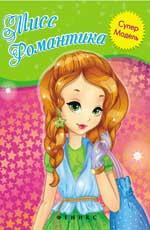 Мисс Романтика: книжка-раскраска дп