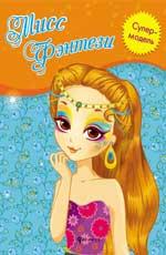 Мисс Фэнтези: книжка-раскраска