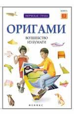 Оригами:волшебство из бумаги:кн.1