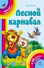 Лесной карнавал Гордиенко С.А.