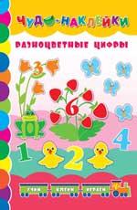 Разноцветные цифры Смирнова Е.В.