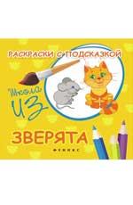 Раскраски с подсказкой:зверята:книжка-раскраска дп Коршунова М.Ф.