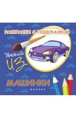 Раскраски с подсказкой:машинки:книжка-раскрас.дп Коршунова М.Ф.