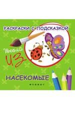 Раскраски с подсказкой:насекомые:книжка-раскрас.дп Коршунова М.Ф.