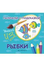 Раскраски с подсказкой:рыбки:книжка-раскрас.дп Коршунова М.Ф.